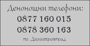 Вечен Рай - Димитровград
